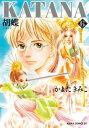 KATANA (6) 胡蝶【電子書籍】[ かまた きみこ ]