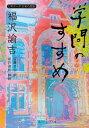 福沢諭吉「学問のすすめ」 ビギナーズ 日本の思想【電子書籍】[ 福沢 諭吉 ]