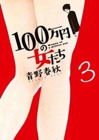 100万円の女たち(3)