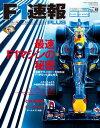 F1速報PLUS VoL.15【電子書籍】[ 三栄書房 ]
