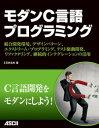 モダンC言語プログラミング 統合開発環境、デザインパターン、エクストリーム・プログラミング、テスト駆動開発、リファクタリング、継続的インテグレーションの活用【電子書籍】