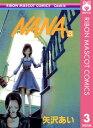 NANAーナナー 3【電子書籍】[ 矢沢あい ]