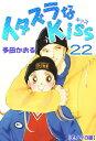 イタズラなKiss 22巻【電子書籍】[ 多田かおる ]