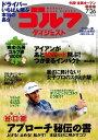 週刊ゴルフダイジェスト 2016年7月26日号2016年7月26日号【電子書籍】