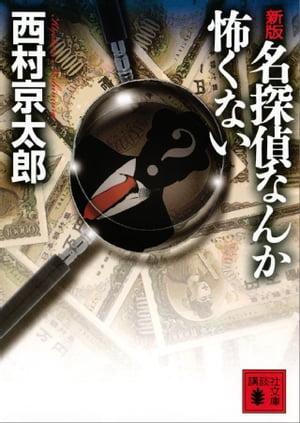 新版 名探偵なんか怖くない【電子書籍】[ 西村京太郎 ]