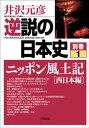逆説の日本史 別巻1 ニッポン風土記[西日本編]【電子書籍】[ 井沢元彦 ]