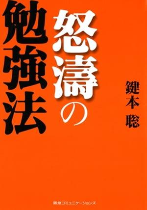 怒濤の勉強法【電子書籍】[ 鍵本聡 ]