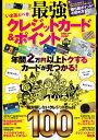 いま選ぶべき最強クレジットカード&ポイント【電子書籍】
