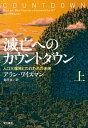 滅亡へのカウントダウン(上)【電子書籍】[ アラン・ワイズマン ]