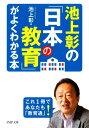 池上彰の「日本の教育」がよくわかる本【電子書籍】[ 池上彰 ...