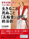 宮本武蔵に学ぶ『いい死に方』 生きること死ぬこと「五輪書」に学ぶ終活術。【電子書籍】[ 宮内露風 ]