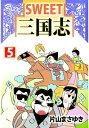 SWEET三国志5【電子書籍】[ 片山まさゆき ]
