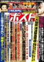 週刊ポスト 2016年 12月9日号【電子書籍】[ 週刊ポスト編集部 ]