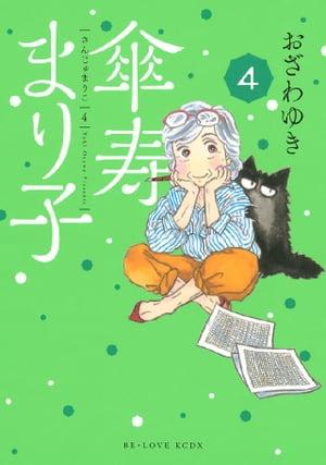 傘寿まり子4巻【電子書籍】[ おざわゆき ]