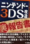 ニンテンドー3DS 改造 (裏)報告書〜巨大3DS爆誕/アイカツ!専用機/ラブプラスVer.…【電子書籍】[ 三才ブックス ]