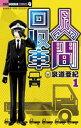 人間回収車(1)【電子書籍】 泉道亜紀