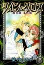 ツイン・クロス (5) -翼の姫 金の龍-【電子書籍】[ 葉月しのぶ ]