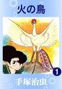 火の鳥 1【電子書籍】[ 手塚治虫 ]
