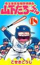 県立海空高校野球部員山下たろーくん 18【電子書籍】[ こせきこうじ ]