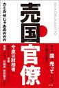 売国官僚【電子書籍】[ カミカゼじゃあのwww ]