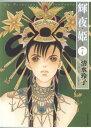 輝夜姫 7【電子書籍】[ 清水玲子 ]