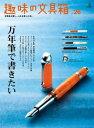 趣味の文具箱 Vol.26【電子書籍】[ カメラ編集部 ]