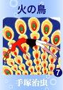 火の鳥 7【電子書籍】[ 手塚治虫 ]