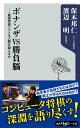 ボナンザVS勝負脳 ーー最強将棋ソフトは人間を超えるか【電子書籍】[ 保木 邦仁 ]