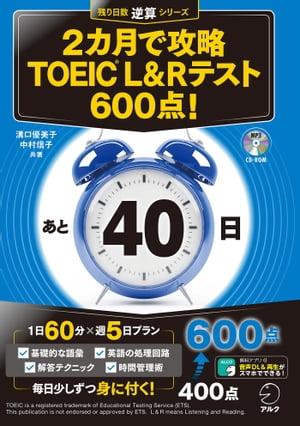 [新形式問題対応/音声DL付]2カ月で攻略 TOEIC(R) L&Rテスト600点!【電子書籍】[ 溝口 優美子 ]