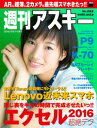 週刊アスキー No.1082 (2016年6月14日発行)【電子書籍】[ 週刊アスキー編集部 ]
