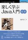 楽しく学ぶJava入門 合本【電子書籍】[ 大津 真 ]