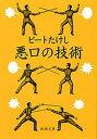 悪口の技術(新潮文庫)【電子書籍】[ ビートたけし ]