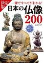 決定版 日本の仏像200 一冊ですべてがわかる!【電子書籍】[ 薬師寺君子 ]