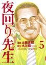 夜回り先生(5)【電子書籍】[ 水谷修 ]