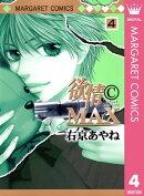 �߾�(C)MAX ��Υ����� 4