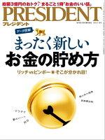 PRESIDENT(プレジデント)2016年7/18号[雑誌]