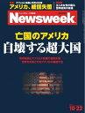 ニューズウィーク日本版 2013年10月22日2013年10月22日【電子書籍】