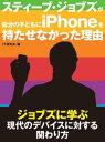 スティーブ・ジョブズが自分の子どもにiPhoneを持たせなかった理由【電子書籍】[ IT研究会 ]