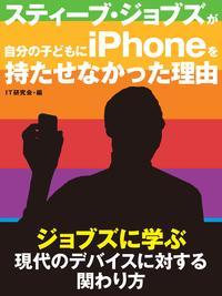 スティーブ・ジョブズが自分の子どもにiPhoneを持たせなかった理由
