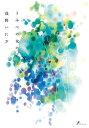 うみべの女の子(1)【電子書籍】[ 浅野 いにお ]