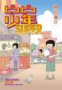 ピコピコ少年SUPER【電子書籍】[ 押切 蓮介 ]