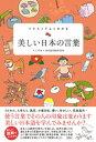 イラストでよくわかる 美しい日本の言葉【電子書籍】[ ミニマル ]