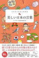 イラストでよくわかる美しい日本の言葉