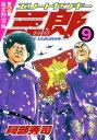 エリートヤンキー三郎 第2部 風雲野望編(9)【電子書籍】[ 阿部秀司 ]