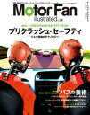 Motor Fan illustrated Vol.35 Lite版【電子書籍】[ 三栄書房 ]