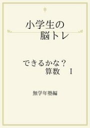 小学生の 脳トレ【電子書籍】[ nakama-5322 ]