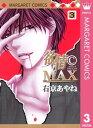 欲情(C)MAX モノクロ版 3【電子書籍】[ 右京あやね ]