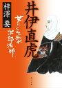 NHK大河ドラマ「おんな城主 直虎」第11回「さらば愛しき人よ」