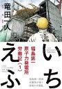 いちえふ 福島第一原子力発電所労働記1巻【電子書籍】[ 竜田一人 ]