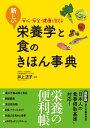 新しい栄養学と食のきほん事典安心・安全・健康を支える【電子書籍】[ 井上正子 ]